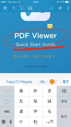 pdf 編集 文字 大き さ