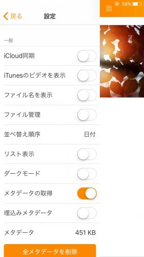 iPhoneでMP4からAVI、ISOファイル等が再生できるアプリ「Infuse」